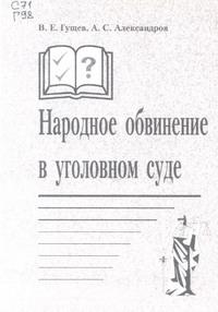 royal commission on criminal procedure 1981 pdf