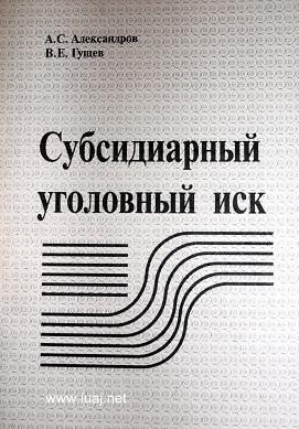 Александров Гущев Субсидиарный иск в уголовном процессе