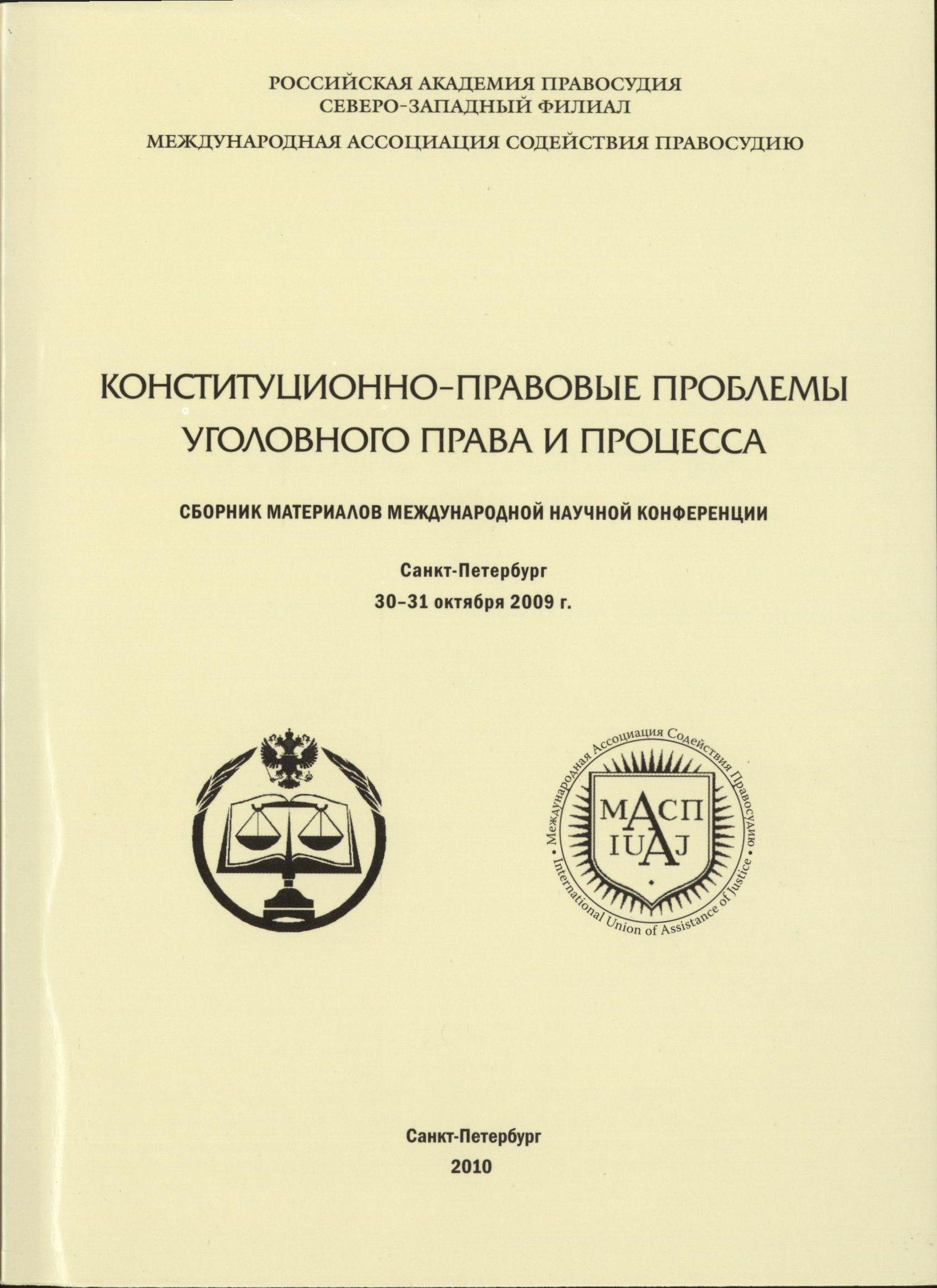 конституционно-правовые проблемы уголовного права и процесса